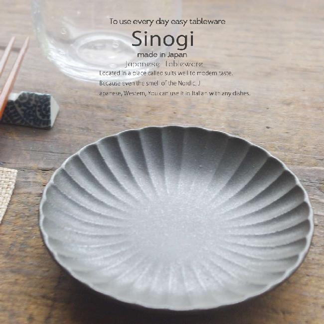 和食器 しのぎ 備前黒モダンブラック 取り皿 シェアプレート 丸皿 12.5cm うつわ 日本製 おうち 十草 ストライプ