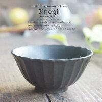 和食器しのぎ備前黒モダンブラックミニご飯茶碗子供用飯碗ボウル小鉢うつわ日本製おうち十草ストライプ