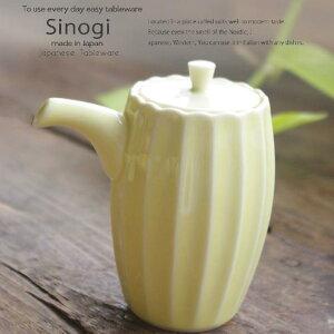 和食器 しのぎ 幸せイエロー 黄色 卓上カスターポット 醤油さし しょうゆ 酢 ソース うつわ 日本製 おうち 十草 ストライプ