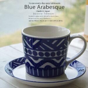藍ブルーアラベスク カフェ コーヒーカップソーサー 紅茶 珈琲 ティー 食器 うつわ お皿 おうち 北欧 日本製