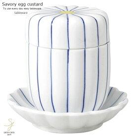和食器 はじめてのフタをあけてふわぁーっと ブルー染付け 十草ストライプ 茶碗蒸し 受皿 セット むし碗 スープポット 汁碗 デザート カップ 陶器 食器 美濃焼 おうち 簡単 日本製
