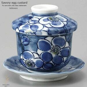 和食器 秋の味覚フタをあけてふわぁーっと 藍染付けブルー 春梅 茶碗蒸し 小 受皿付きセット むし碗 スープポット 汁碗 デザート カップ 陶器 食器 美濃焼 おうち 簡単 日本製
