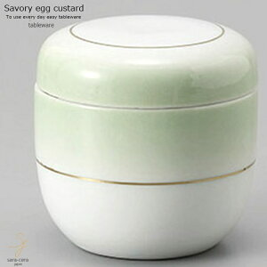和食器 だしと卵を合わせてフタをあけたときがふわぁーっと ゴールド金線 グリーングラデーション 緑 コロンと 茶碗蒸し 中 むし碗 スープポット 汁碗 デザート カップ 陶器 食器 おうち 簡