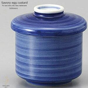 和食器 フタをあけてふわぁーっとのロングセラー 藍染付けディープブルー サイドライン 大 茶碗蒸し むし碗 スープポット 汁碗 デザート カップ 陶器 食器 美濃焼 おうち 簡単 日本製
