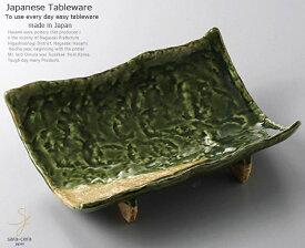 和食器 大根とスモークサーモンの前菜 織部グリーン 緑 角盛皿 大皿 長角皿 足つき アミューズ オードブル うつわ 陶器 おうち 美濃焼