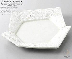 和食器 夏野菜の冷たい前菜 カラードット 6角 大皿 盛皿 プレート アミューズ オードブル うつわ 陶器 おうち 美濃焼