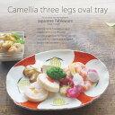 和食器 ヘルシー 豚キャベツ蒸し焼き赤絵椿 3つ足 オーバルトレー 楕円皿 前菜 アミューズ オードブル うつわ 陶器 お…