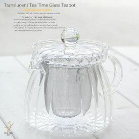透きとぉ〜るてぃーたいむ フリル ガラス ティーポット Sサイズ 450ml お茶 紅茶 ハーブティー 烏龍 茶こし付き