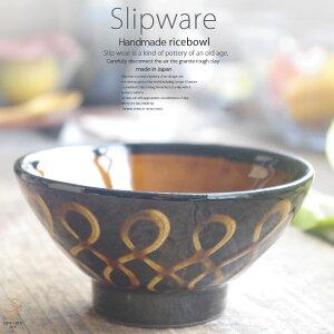 和食器 スリップウェア 焦がしアメ色 ご飯茶碗 ライスボウル リボン おうち ごはん うつわ 陶器 美濃焼 日本製