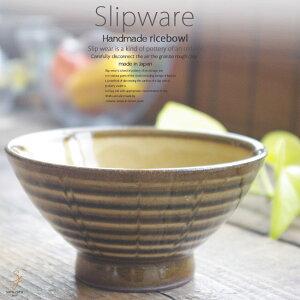 和食器 スリップウェアのご飯茶碗 焦がしアメ色 サイドライン 飯碗 ライスボウル おうち ごはん うつわ 陶器 美濃焼 日本製