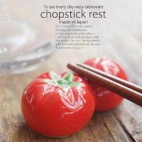 和食器お野菜大好きおいしいねリコピンたっぷりまんまる完熟トマト箸置き美濃焼卓上小物レストおうちごはんお箸置きとまと