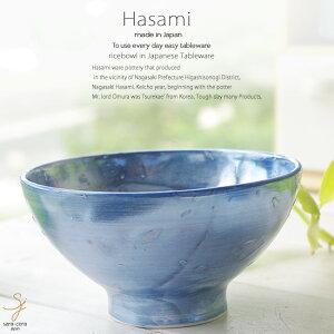和食器 波佐見焼 キラッと瑠璃色ご飯茶碗 ライスボウル おうち ごはん うつわ 陶器 日本製 おしゃれ 小鉢 飯碗