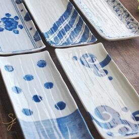 5個セット なんといっても魅力ある藍染付けジャパンブルー 藍染絵変り 長角皿 魚皿 さんま皿 和食器 セット