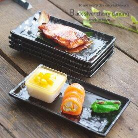 5個セット モダン黒ブラック 銀彩ポカポカ春さくらの舞 桜 焼物皿 魚皿 さんま皿 セ ット 和食器 食器 福袋 和食器 角長皿