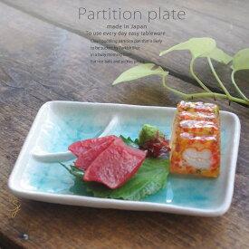 トルコブルーに吸い込まれそうな きれいな溜まり 仕切皿 魚皿 さんま皿 和食器 おしゃれ おうち ごはん うつわ 陶器 美濃焼 日本製