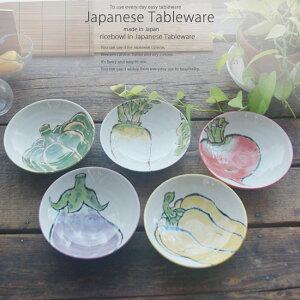 和食器 美濃焼 京野菜煮物鉢セット カフェ おうち ごはん 食器 うつわ 日本製
