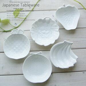 美濃焼 5個セット さわやかな白磁のかわいい 果物型小皿 パイン イチゴ メロン バナナ ぶどう 洋食器 食器セット 豆皿 薬味 しょうゆ小皿 漬物皿