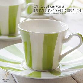 イタリアンロースト焙煎豆の珈琲カップソーサー グリーンストライプ コーヒー紅茶 5個セット 食器セット 美濃焼 コーヒーカップ 5客 ティーカップ