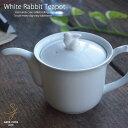 白いうさぎポット 白い食器 急須 洋食器 陶器 和食器 紅茶 ティーポット おしゃれ