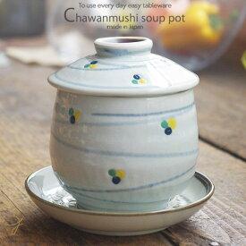 和食器 フタをあけてふわぁーっとにニッコリ くるくるうず水玉 茶碗蒸し 受皿 セット むし碗 スープポット 汁碗 デザート カップ 陶器 食器 美濃焼 おうち 簡単 日本製