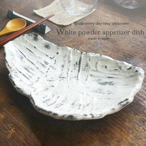 和食器 おもてなし スモークサーモン三品の前菜 白粉引 変型皿 大皿 盛皿 アミューズ オードブル うつわ 陶器 おうち 美濃焼