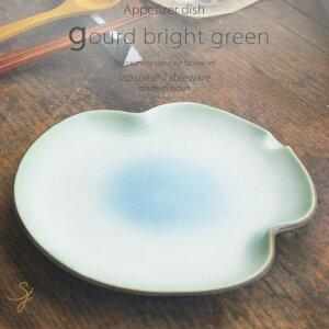 和食器 トマトとアンチョビのオイルサラダグリーン 緑 ひょうたん和皿 中皿 前菜 アミューズ オードブル うつわ 陶器 おうち 美濃焼