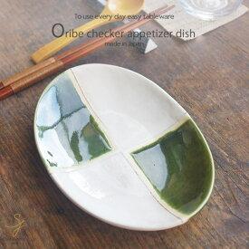 和食器 キャベツとサーモンサラダ織部グリーン 緑 ブロック 楕円皿 お取皿 プレート 中 前菜 アミューズ オードブル うつわ 陶器 おうち 美濃焼