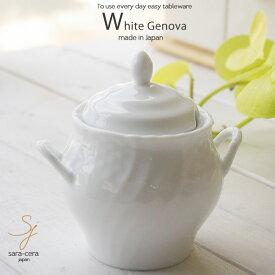 イタリアンジェノバ シュガーポット 白い食器,洋食器,陶器,コーヒー,カフェ 珈琲 紅茶 おしゃれ おうち ごはん うつわ 美濃焼 日本製
