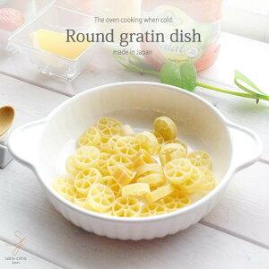 あつあつジュージューグラタンディッシュ 白ラウンド 丸形 グラタン皿 オーブン 耐熱 ラザニア おうち ごはん うつわ 陶器 美濃焼 日本製