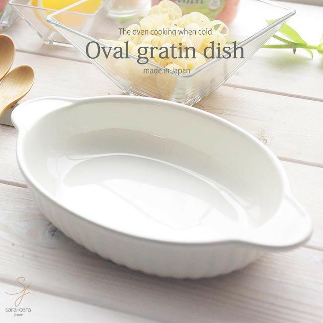 あつあつジュージューグラタンディッシュ 白オーバル 楕円形 グラタン皿 オーブン 耐熱 ラザニア おうち ごはん うつわ 陶器 美濃焼 日本製
