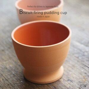テラコッタ 素焼きプリンカップ high 小鉢