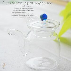 和食器 波佐見焼 ガラス ビネガーポット 醤油 しょうゆ オリーブオイル ソース ドレッシング バルサミコ カスター 卓上 おうち うつわ 小 ブルー
