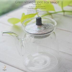 和食器 波佐見焼 カトレア グレー ガラス ビネガーポット 醤油 しょうゆ オリーブオイル ソース ドレッシング カスター 卓上 調味 酢 中