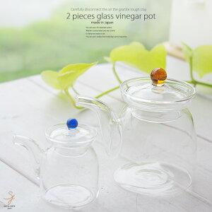 2個セットガラス ビネガーポット 醤油 しょうゆ オリーブオイル ソース ドレッシング カスター 卓上 おうち うつわ オレンジ ブルー