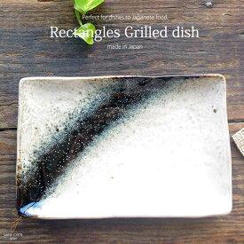 和食器 こってり藍ふり掛け窯変 焼き物 長角皿 小 角皿 スクエア 魚皿 さんま皿 おうち カフェ 食器 陶器 軽井沢 インスタ映え