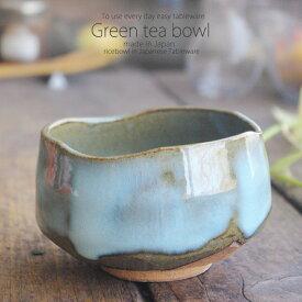 和食器 益子風 抹茶碗 お抹茶 抹茶 まっちゃ お茶碗 茶碗 茶器 茶道具 器 うつわ 陶器 食器 おうち ごはん 美濃焼 おしゃれ
