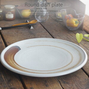 和食器 鶏肉のマスタード炒め 白ぐるっと茶 パーティー大皿 35.7×3.7cm プレート 丸皿 おうち ごはん うつわ 食器 陶器 美濃焼 日本製