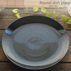 和食器 炒めて美味しいにんじんのきんぴら 黒釉 パーティー大皿 42×5cm プレート 丸皿 おうち ごはん うつわ 食器 陶器 美濃焼 日本製