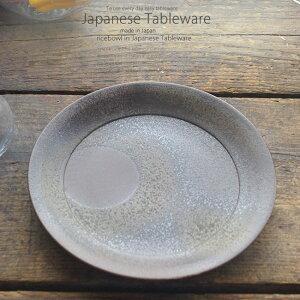 和食器 わかめと豆腐のサラダ茶備前 パスタ カレー 24.8×3.4cm プレート 丸皿 おうち ごはん うつわ 食器 陶器 日本製 インスタ映え