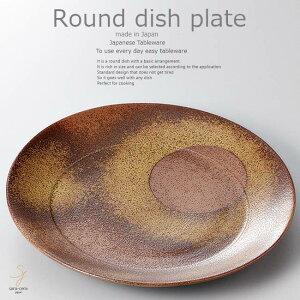 和食器 わかめと豆腐のサラダ茶備前 前菜 サラダ 21.7×3cm プレート 丸皿 おうち ごはん うつわ 食器 陶器 日本製 インスタ映え