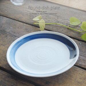 和食器 わかめと豆腐のサラダブルーライン青 パスタ カレー 22.5×3cm プレート 丸皿 おうち ごはん うつわ 食器 陶器 日本製 インスタ映え