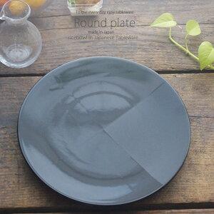 和食器 もやし豚肉チャンプルー 黒釉ライト お料理 27.7×2.7cm プレート 丸皿 おうち ごはん うつわ 食器 陶器 日本製 インスタ映え