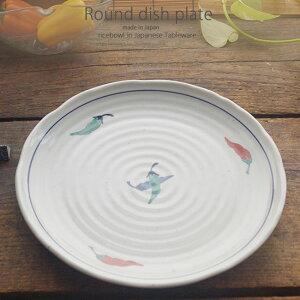 和食器 牛肉と玉ねぎの炒め物 赤絵とうがらし大皿 29.7×3.3cm プレート 丸皿 おうち ごはん うつわ 食器 陶器 日本製 インスタ映え