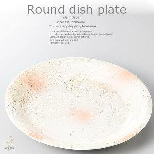 和食器 きのことソーセージのにんにく炒め 桜志野盛皿28×4cm プレート 丸皿 おうち ごはん うつわ 食器 陶器 日本製 インスタ映え