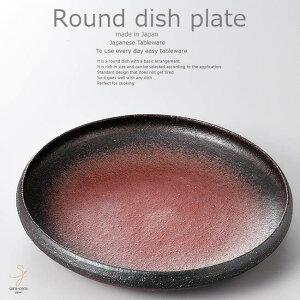 和食器 鶏肉のマスタード炒め BIZEN 鉢25×4.5cm プレート 丸皿 おうち ごはん うつわ 食器 陶器 日本製 インスタ映え