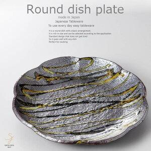 和食器 きのことソーセージのにんにく炒め 黒織部 花型皿26.5×3.8cm プレート 丸皿 おうち ごはん うつわ 食器 陶器 日本製 インスタ映え