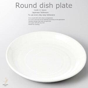 和食器 茄子とネギの味噌炒め 粉引25.5×3.7cm プレート 丸皿 おうち ごはん うつわ 食器 陶器 日本製 インスタ映え