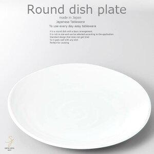 和食器 夏野菜のオイスターソース炒め 白 浅皿24.8×3.3cm プレート 丸皿 おうち ごはん うつわ 食器 陶器 日本製 インスタ映え