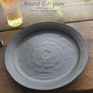 和食器 わかめと豆腐のサラダ黒マット24.2×2.1cm プレート 丸皿 おうち ごはん うつわ 食器 陶器 日本製 インスタ映え