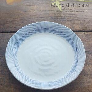 和食器 わかめと豆腐のサラダ京十草26.5×3.8cm プレート 丸皿 おうち ごはん うつわ 食器 陶器 日本製 インスタ映え